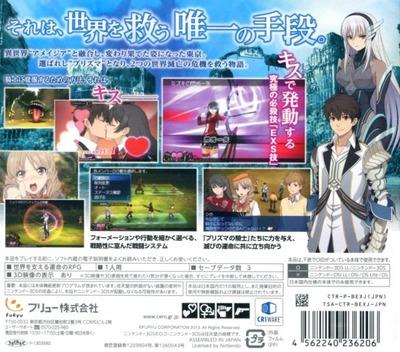 エクステトラ 3DS backM (BEXJ)