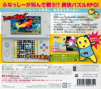 梨汁ブシャー!! ふなっしー VS DRAGONS 3DS backM (BF4J)