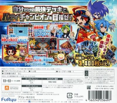 フューチャーカード バディファイト 目指せ!バディチャンピオン! 3DS backM (BFAJ)