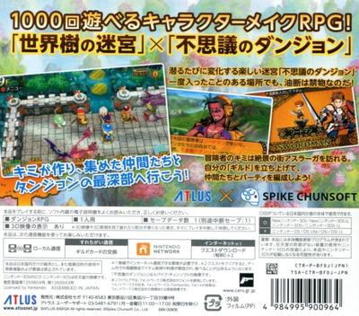 世界樹と不思議のダンジョン 3DS backM (BFDJ)
