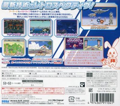 セガ3D復刻アーカイブス 3DS backM (BFKJ)