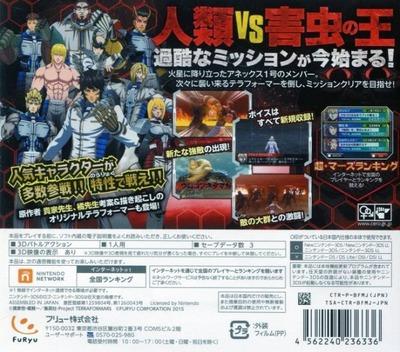 テラフォーマーズ 紅き惑星の激闘 3DS backM (BFMJ)