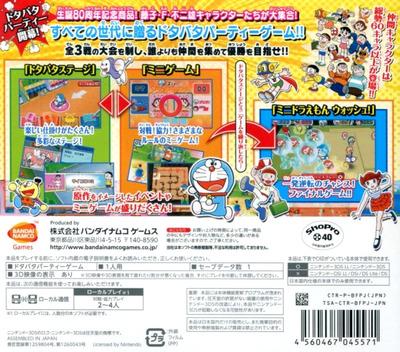 藤子・F・不二雄キャラクターズ 大集合! SFドタバタパーティー!! 3DS backM (BFPJ)