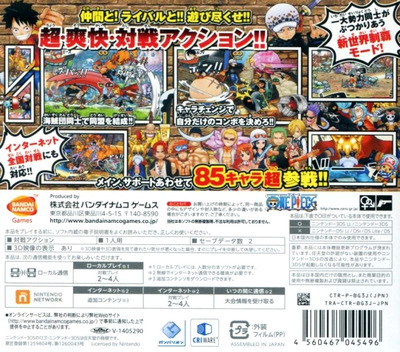 ワンピース 超グランドバトル!X 3DS backM (BG3J)