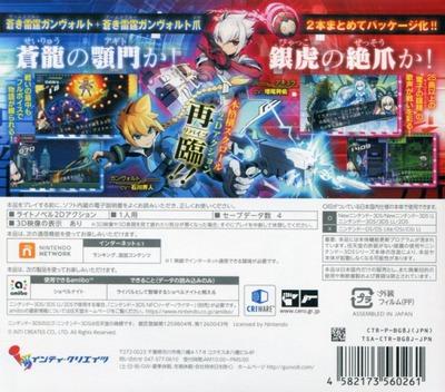 蒼き雷霆 ガンヴォルト ストライカーパック 3DS backM (BG8J)