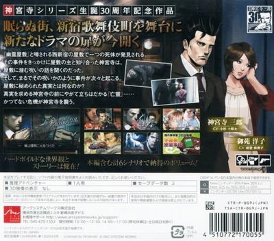 探偵 神宮寺三郎 GHOST OF THE DUSK 3DS backM (BG9J)