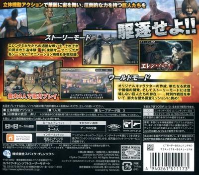 進撃の巨人〜人類最後の翼〜 3DS backM (BGAJ)