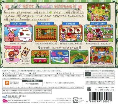 ガーデニングママ:ママと森のなかまたち 3DS backM (BGMJ)