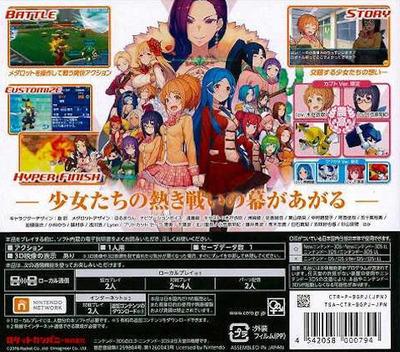 メダロット ガールズミッション カブトVer. 3DS backM (BGPJ)