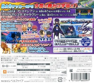 イナズマイレブンGO ギャラクシー スーパーノヴァ 3DS backM (BGSJ)