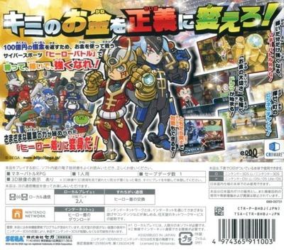 ヒーローバンク 3DS backM (BHBJ)