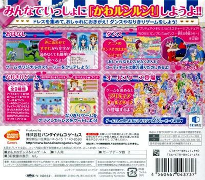 ハピネスチャージプリキュア!かわルン☆コレクション 3DS backM (BHCJ)