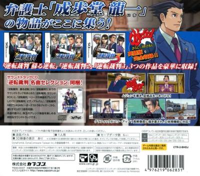 逆転裁判123 成歩堂セレクション 3DS backM (BHDJ)