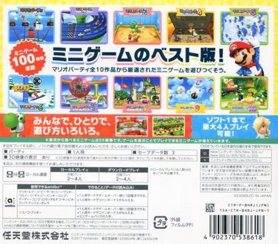 マリオパーティ100 ミニゲームコレクション 3DS backM (BHRJ)