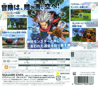 ドラゴンクエストモンスターズ ジョーカー 3 3DS backM (BJ3J)