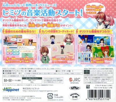 ドーリィ♪カノン ドキドキ♪トキメキ♪ ヒミツの音楽活動スタートでぇ〜す!! 3DS backM (BJWJ)