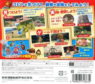こびとづかん こびとの不思議 実験セット 3DS backM (BK2J)