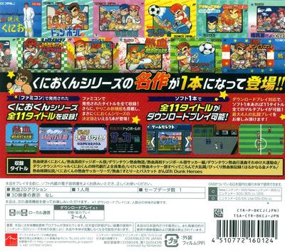 くにおくん熱血コンプリート ファミコン編 3DS backM (BKCJ)