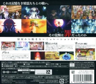 禁忌のマグナ 3DS backM (BKKJ)