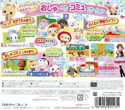 キャラペット つくって!そだてて!キャラクター小学校 3DS backM (BKPJ)