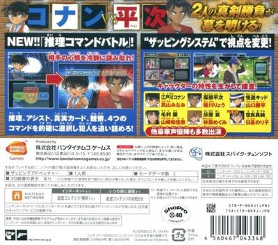 名探偵コナン ファントム狂詩曲 3DS backM (BKRJ)