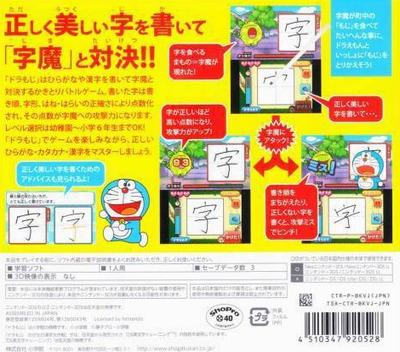 ドラもじ のび太の漢字大作戦 3DS backM (BKVJ)