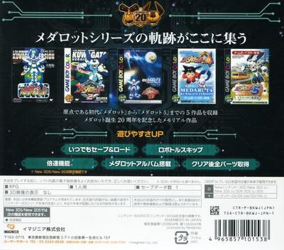 メダロット クラシックス クワガタVer. 3DS backM (BKWJ)