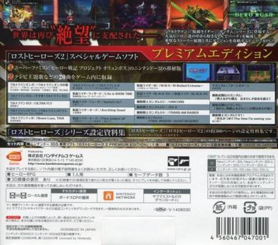 3DS backM (BL3J)