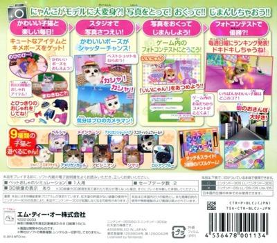 子猫のアルバム〜My Little Cat〜 3DS backM (BLCJ)
