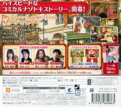 レイトン ミステリージャーニー カトリーエイルと大富豪の陰謀 3DS backM (BLFJ)