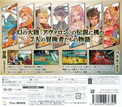 レジェンド オブ レガシー 3DS backM (BLLJ)