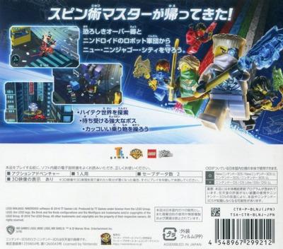 LEGOニンジャゴー ニンドロイド 3DS backM (BLNJ)