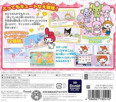 マイメロディ ねがいがかなう不思議な箱 3DS backM (BM7J)