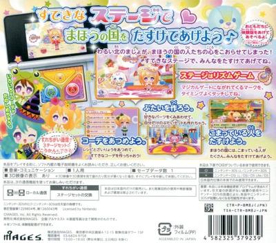 まほコレ〜魔法☆あいどるコレクション〜 3DS backM (BM8J)