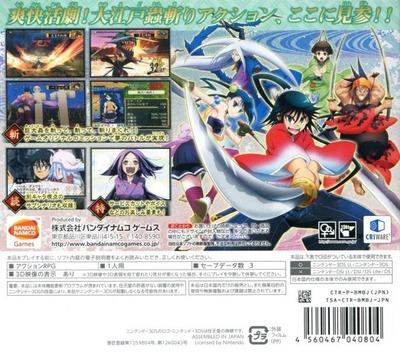 ムシブギョー 3DS backM (BMBJ)