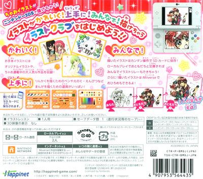 ちゃお イラストクラブ 3DS backM (BMDJ)