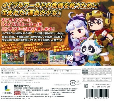Maple Story 運命の少女 3DS backM (BMPJ)