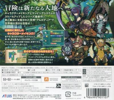 世界樹の迷宮V 長き神話の果て 3DS backM (BMZJ)