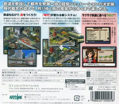 A列車で行こう3D NEO 3DS backM (BN3J)