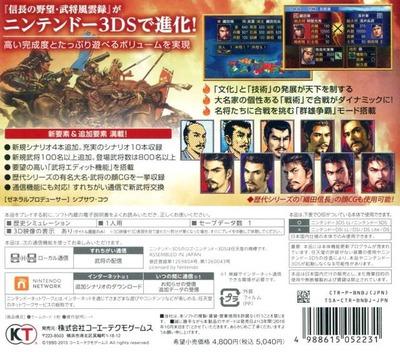 信長の野望 3DS backM (BNBJ)