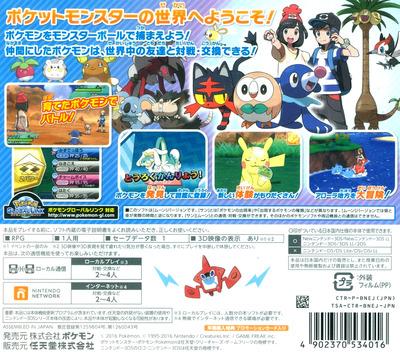 ポケットモンスター ムーン 3DS backM (BNEJ)