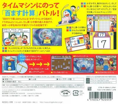 百ますドラ算 のび太のタイムバトル 3DS backM (BNHJ)
