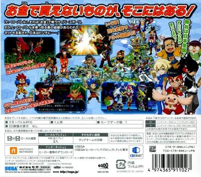 ヒーローバンク2 3DS backM (BNKJ)
