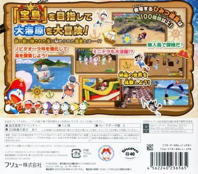 ドラえもん のび太の宝島 3DS backM (BNLJ)