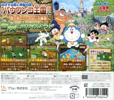 ドラえもん 新・のび太の大魔境〜ペコと5人の探検隊〜 3DS backM (BNMJ)