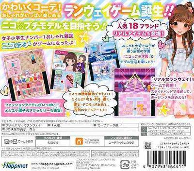 ニコ☆プチ ガールズランウェイ 3DS backM (BNPJ)