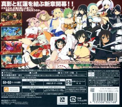 閃乱カグラ2 -真紅- 3DS backM (BNUJ)