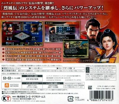 信長の野望2 3DS backM (BNYJ)