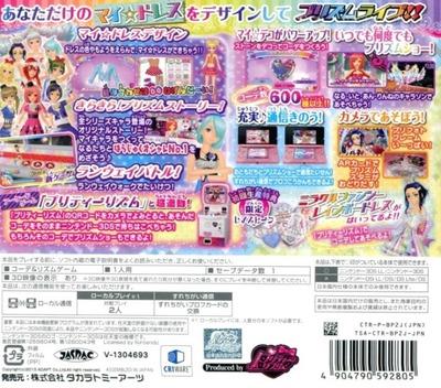 プリティーリズム・レインボーライブ・きらきらマイ☆デザイン 3DS backM (BP2J)