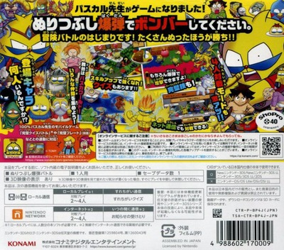100%パスカル先生 完璧ペイントボンバーズ 3DS backM (BP4J)
